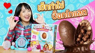 ซอฟรีวิว-เครื่องทำไข่สุ่ม-diy-ทำเอง-【egg-surprise-maker】