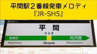 平間駅2番線発車メロディ『JR-SH5』