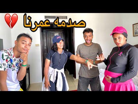 بعد معرفنا جنس المولود انصدمنا شوفو السبب 💔 محمد مبروك و دنيا - Mohamed Mabrok