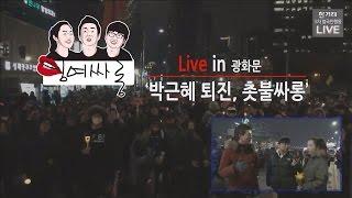 [잉여싸롱 번외편] 라이브 '박근혜 퇴진 촛불싸롱'