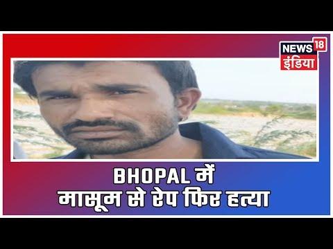 MP: Bhopal में मासूम से रेप के बाद हत्या, कल नाले में मिला बच्ची का शव, रेप का आरोपी गिरफ़्तार