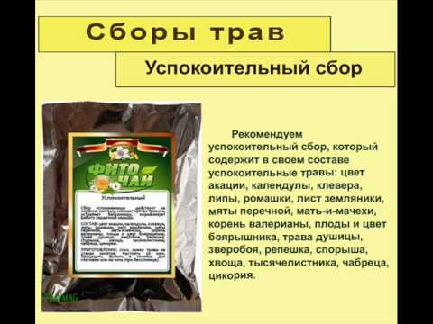 Чай Красногорсклекарсредства Вечерняя сказка отзывы