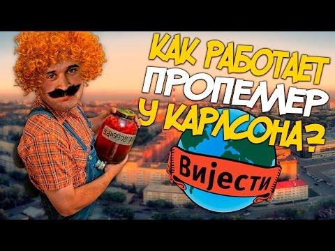 Виjести с Мирко Здравичем. Как работает пропеллер у Карлсона?