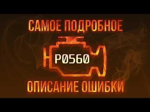 Код ошибки P0560, диагностика и ремонт автомобиля