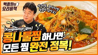 Spicy Kongnamul Jjim! Once You Learn This Recipe, You Can Also Make Agwi Jjim and Kodari Jjim!