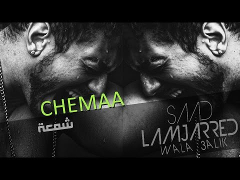Saad Lamjarred - Chamaa (Official Audio) | سعد لمجرد - الشمعة