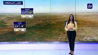 النشرة الجوية الأردنية من رؤيا 10-3-2020 | Jordan Weather