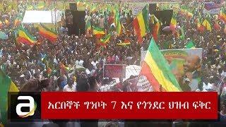 Ethiopia - አርበኞች ግንቦት 7 እና የጎንደር ህዝብ ፍቅር