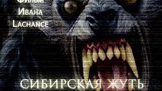 Сибирская жуть / Siberian horror (любительский фильм ужасов 2016)