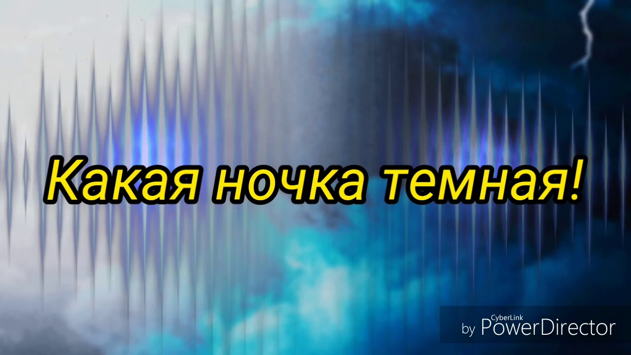 ПЕСНЯ КАКАЯ НОЧКА ТЁМНАЯ КАКИЕ ЗВЁЗДЫ ЯРКИЕ СКАЧАТЬ БЕСПЛАТНО