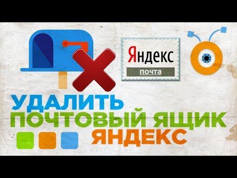 Как Удалить Почтовый Ящик в Яндексе | Удалить Аккаунт в Яндекс Почте