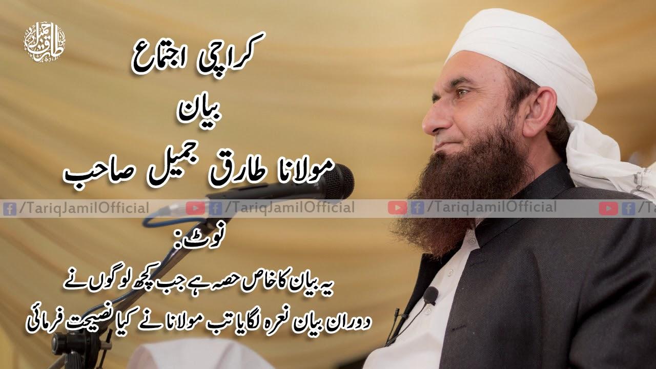 Molana Tariq Jameel Karachi Ijtima Bayan 3 Jan 2018   Molana Tariq Jameel Latest Bayan