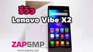 Review Lenovo vibe X2 ความรู้สึก