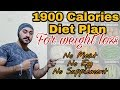 1900 Calories Diet plan (veg) for weight loss | Indian hoodlums