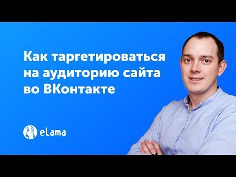 Как таргетироваться на аудиторию сайта во ВКонтакте