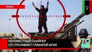 Неизвестный снайпер убивает главарей ИГИЛ
