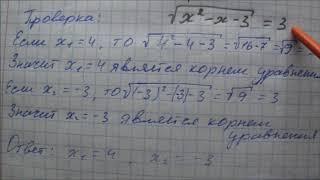 Иррациональные уравнения 1