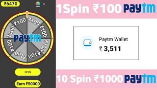 Spin and Earn Paytm 1 Spin ₹100 Unlimited Spin 2019 Best App