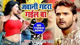 आगया Khesari Lal का सबसे बड़ा हिट गाना 2019 - जवानी गदरा गईल बा - इस विडियो देखकर मजा आ जाएगा