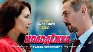 Молодёжка 6 сезон 25 эпизод анонс