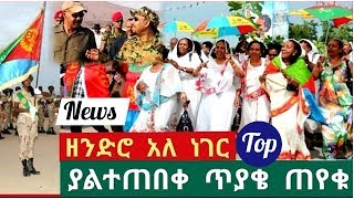 Ethiopian Eritrea - ዘንድሮ አለ ነገር ኤርትራውያን ያልተጠበቀ ጥያቄ አነሱ