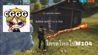FreeFire - CGGGเล่นM104โครตโหด