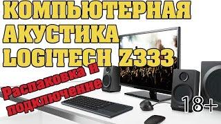 18+ Обзор компьютерной акустики Logitech Z333. Как не быть обманутым интернет магазином 1a.lv?