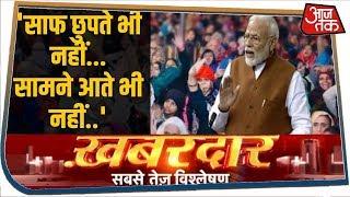 क्या CAA पर शाहीन बाग अब प्रधानमंत्री की सुनेगा? | Khabardar with Sweta SIngh