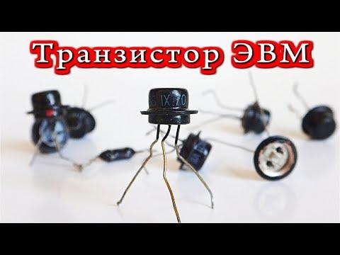 ✅ Транзистор ЭВМ  ⭐  Уникальные старые транзисторы СССР ⭐