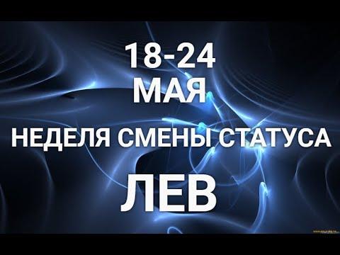 ЛЕВ♌❤. Таро-прогноз 18-24 мая 2020. Гороскоп Лев/Tarot Horoscope Leo✨ © Ирина Захарченко.