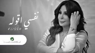 إليسا - نفسي اقوله | فيديو كليب Elissa - Nefsi Aollo | Music Video