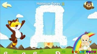Дошкольное обучение: 1-4 Пишем буквы