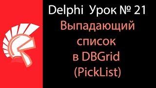DELPHI Урок № 21 Выпадающий список в DBGrid (PickList)