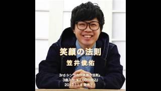 笠井俊佑 - 笑顔の法則