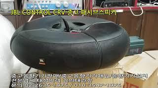 [태성일렉] 중고 스피커 JBL CONTROL CRV …