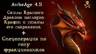 ArcheAge 4.5. Умения маунта-дракона наглядно, так же крафт и статы шмота на него.  + Пиратство.
