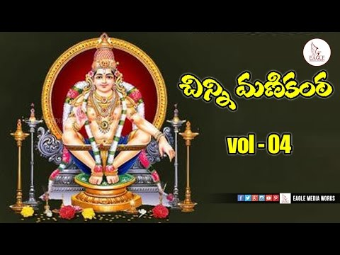 swamiye-saranam-ayappa-devotional-songs-|-chanchalamo-song-|telugu-bhakthi-songs-|eagle-media-works