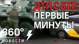 Первые минуты после ДТП с БТР. Очевидцы ругаются с военными в Курске