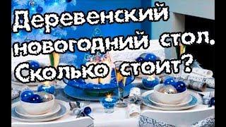 Новогодний (деревенский) стол на 1,100 рублей? Меню из  7-ми  вкуснейших блюд.