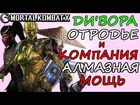 ДИ'ВОРА ОТРОДЬЕ И КОМПАНИЯ|| АЛМАЗНАЯ МОЩЬ|| Mortal Kombat X mobile(ios)