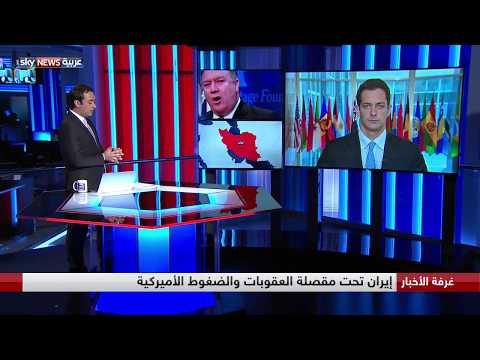 أندرو بيك: وصلنا إلى مرحلة نستطيع فيها خنق الاقتصاد الإيراني  - 00:22-2018 / 5 / 23