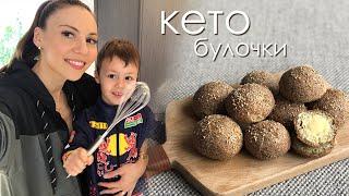Кето-рецепты #6! Кето хлеб/Кето булочки – семейная выпечка ;)
