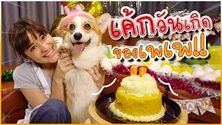 ทำเค้กวันเกิดเพตรา ฉลอง 2 ขวบ #ครัวอิชั้น 🍊ส้ม มารี