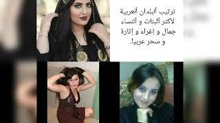 أجمل بنات 19 بلاد عربية آلأكثر إغراء و إثارة.
