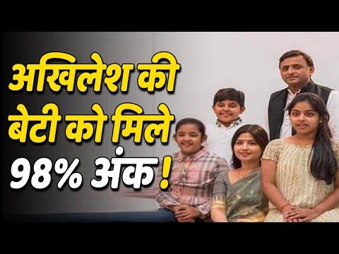 AKhilesh Yadav ने 12th की परीक्षा 98% से पास करने पर बेटी Aditi को दी बधाई !