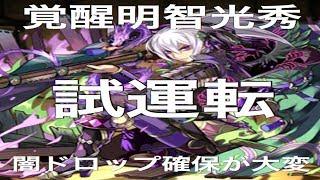 覚醒明智光秀(明智光秀) 火軽減5 闇光エスカマリ 転生パンドラ 闇軽...