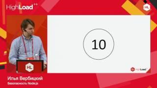Безопасность Node.js / Илья Вербицкий (Независимый консультант)