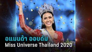 อแมนด้า ชาลิสา ออบดัม  Miss Universe Thailand 2020