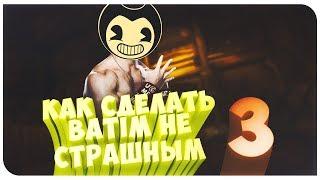 - КАК СДЕЛАТЬ BatIM НЕ СТРАШНЫМ 3