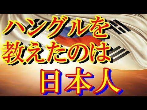【歴史の事実】ハングルを捨てた韓国人と復活させた日本…